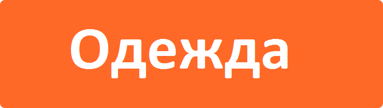 Одежда.png