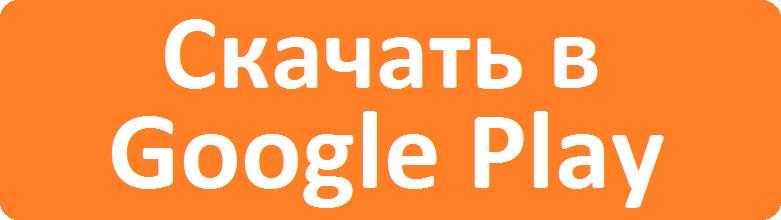 Скачать в Google Play.png